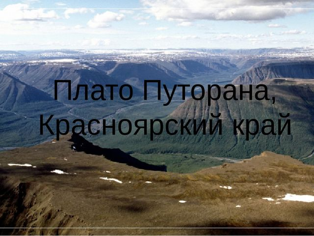 Плато Путорана, Красноярский край