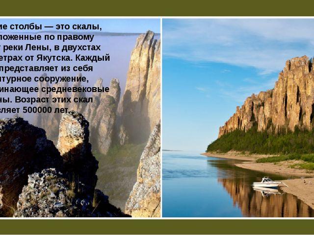 Ленские столбы— это скалы, расположенные поправому берегу реки Лены, вдву...
