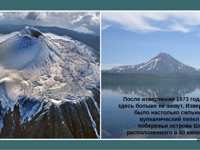 После извержения 1973 года люди здесь больше неживут. Извержение было насто...