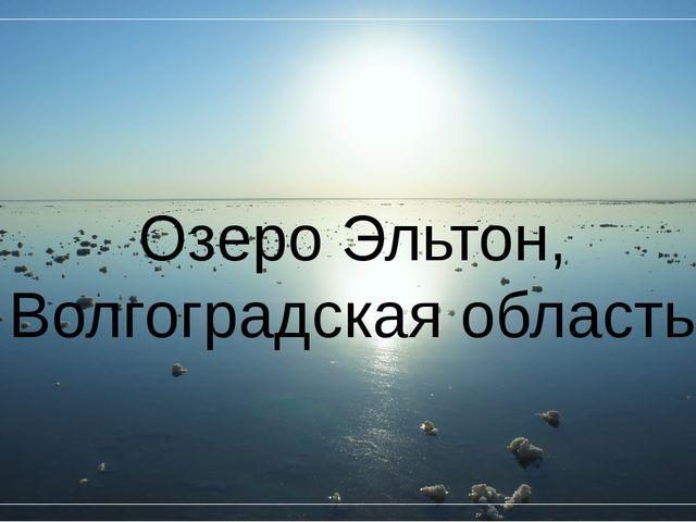 Озеро Эльтон, Волгоградская область