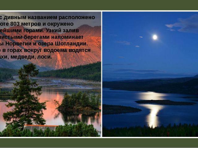 Озеро сдивным названием расположено навысоте 803 метров иокружено красиве...