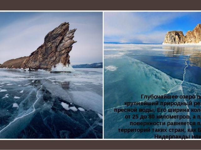 Глубочайшее озеро планеты, крупнейший природный резервуар пресной воды. Его...