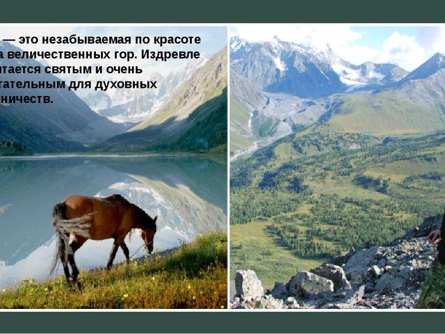 Алтай— это незабываемая покрасоте страна величественных гор. Издревле онс...