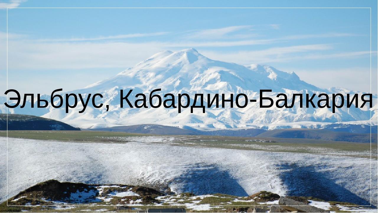 Эльбрус, Кабардино-Балкария