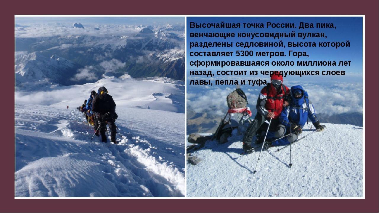 Высочайшая точка России. Два пика, венчающие конусовидный вулкан, разделены...