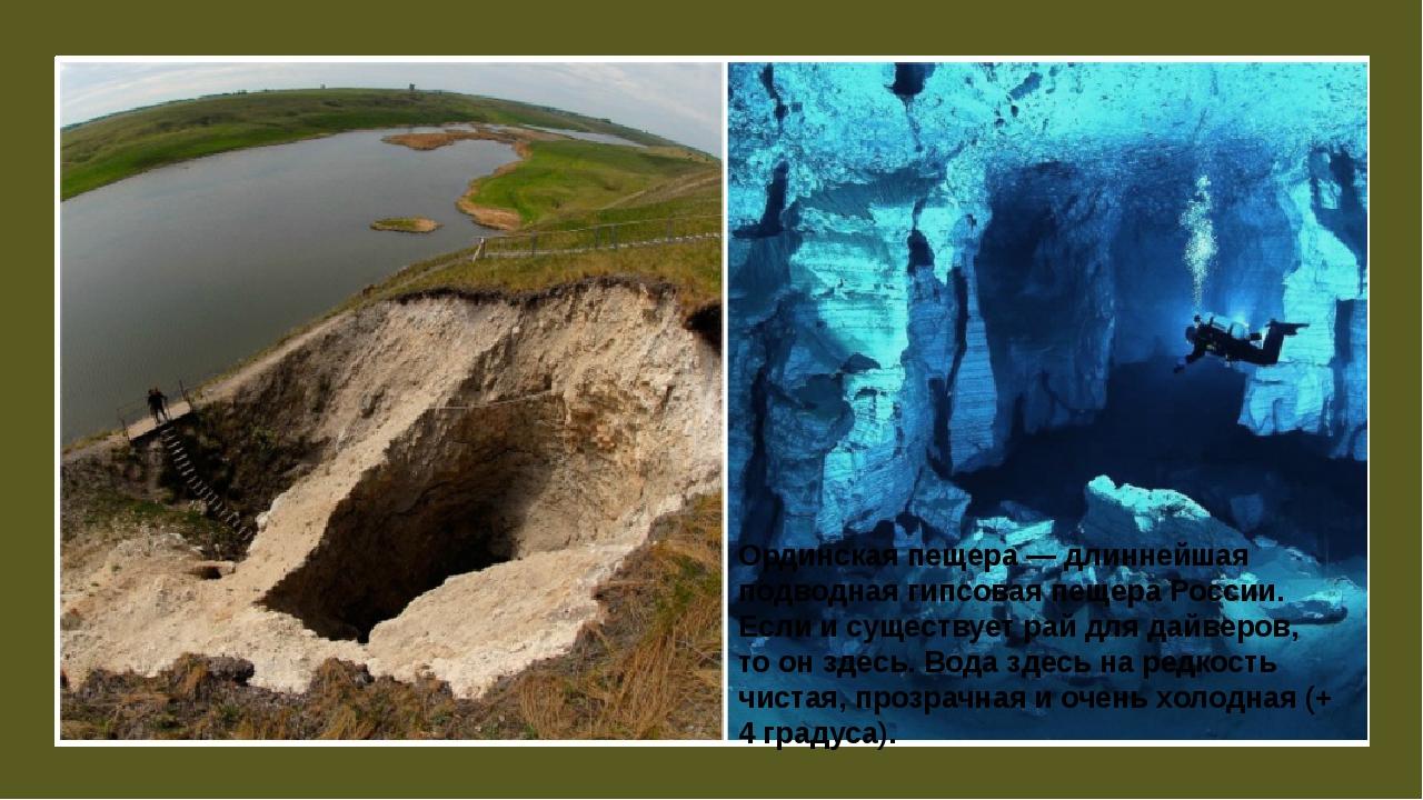 Ординская пещера— длиннейшая подводная гипсовая пещера России. Если исущес...