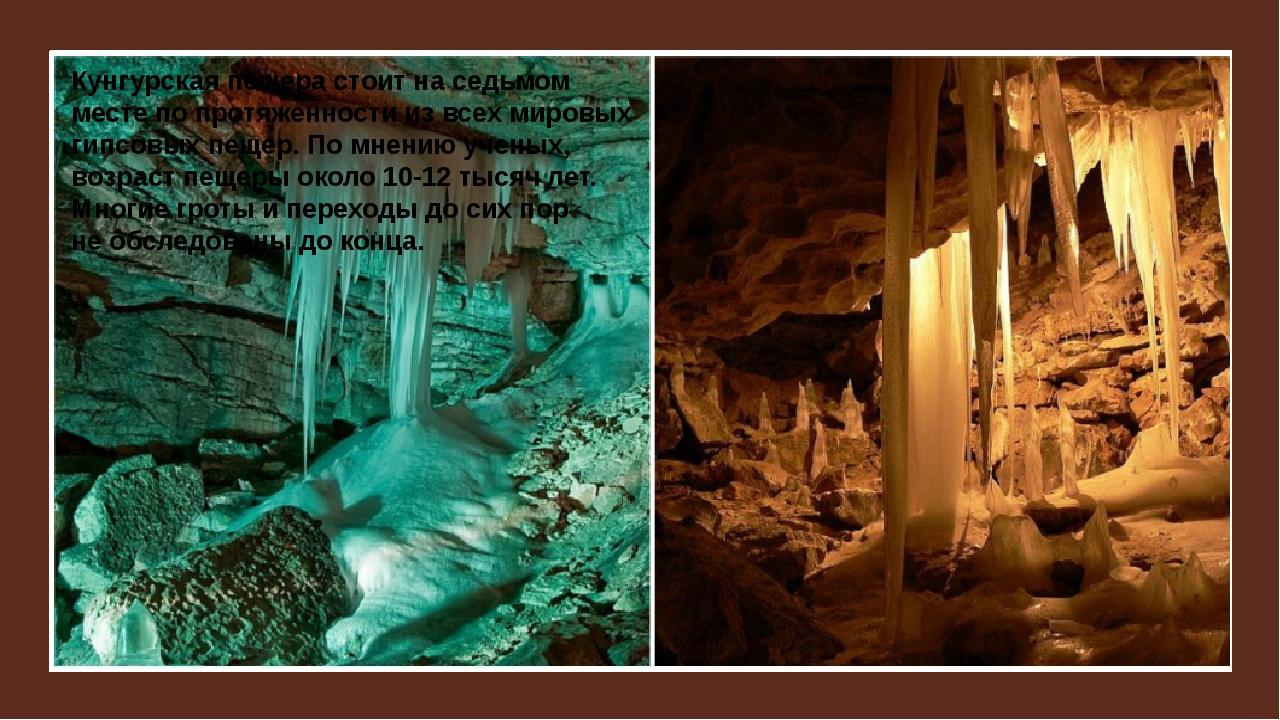 Кунгурская пещера стоит наседьмом месте попротяженности извсех мировых ги...