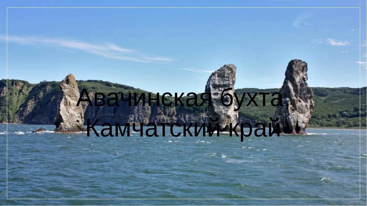 Авачинская бухта, Камчатский край