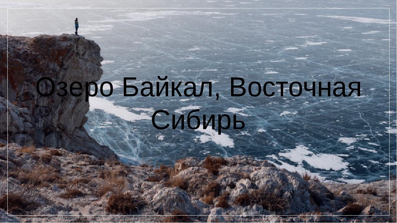 Озеро Байкал, Восточная Сибирь