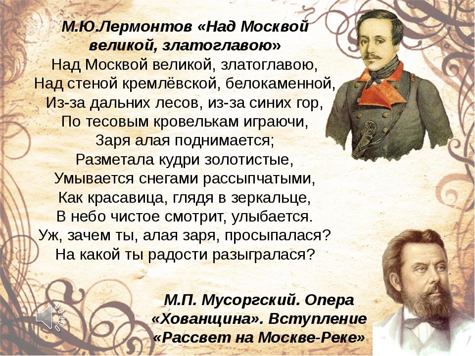 М.Ю.Лермонтов «Над Москвой великой, златоглавою» Над Москвой великой, златогл...