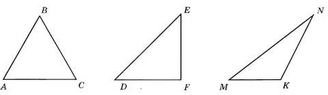 Картинка острого треугольника