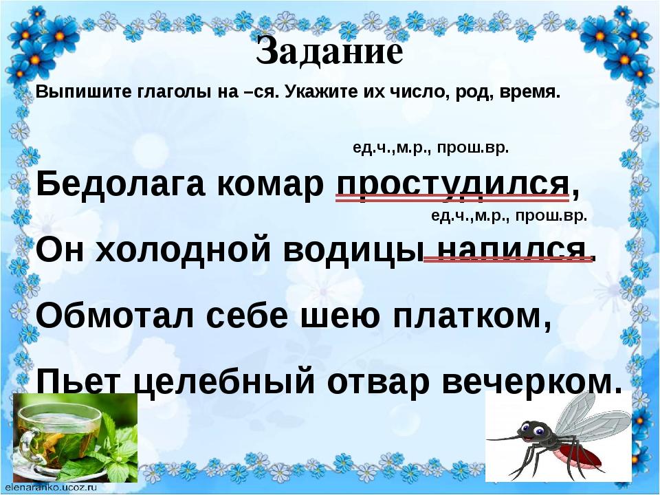 Задание Выпишите глаголы на –ся. Укажите их число, род, время. Бедолага комар...