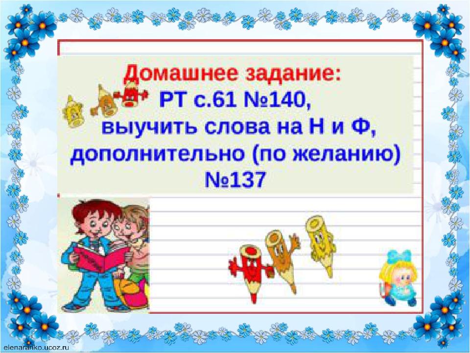 Домашнее задание Выучить правило на с. 165, выполнить упр. 299.