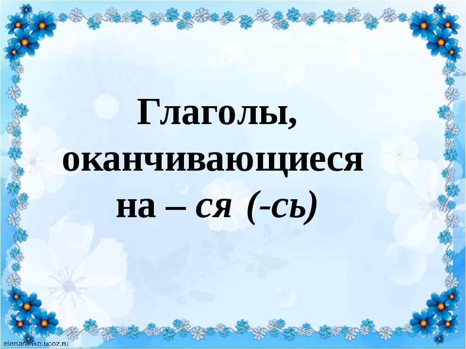 Глаголы, оканчивающиеся на – ся (-сь)