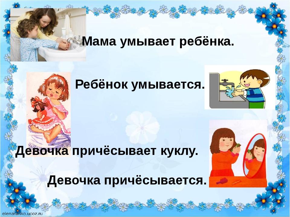 Ребёнок умывается. Мама умывает ребёнка. Девочка причёсывается. Девочка причё...
