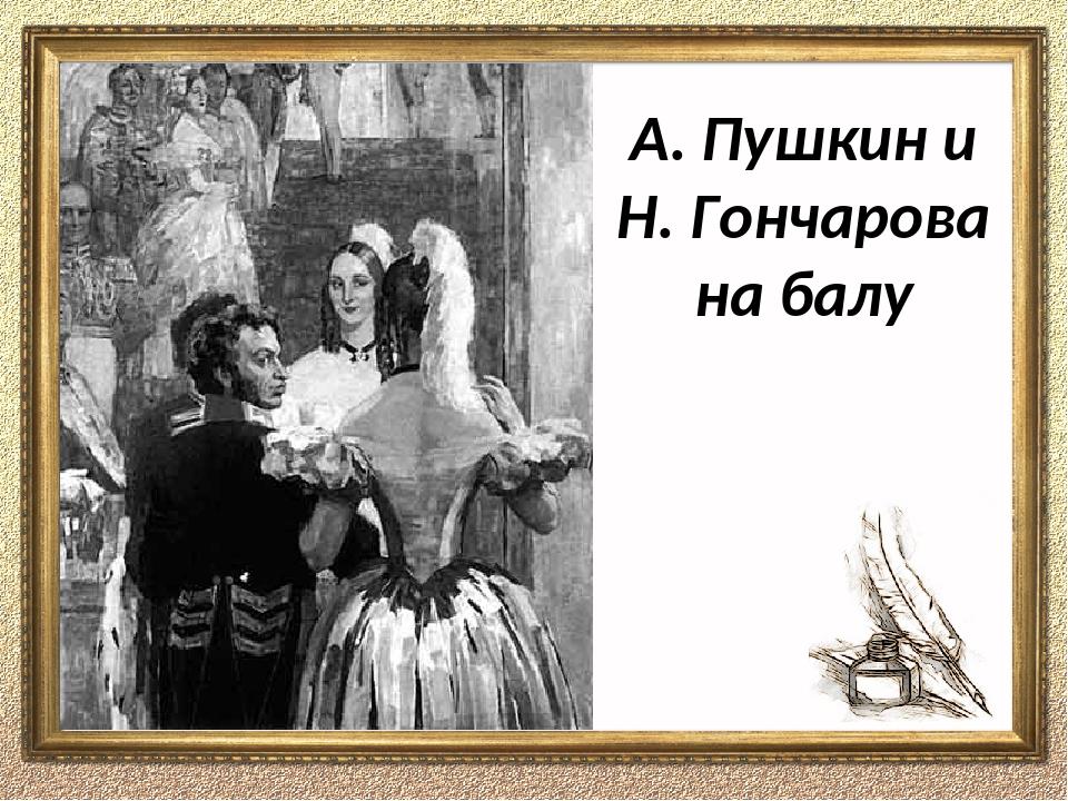 А. Пушкин и Н. Гончарова на балу