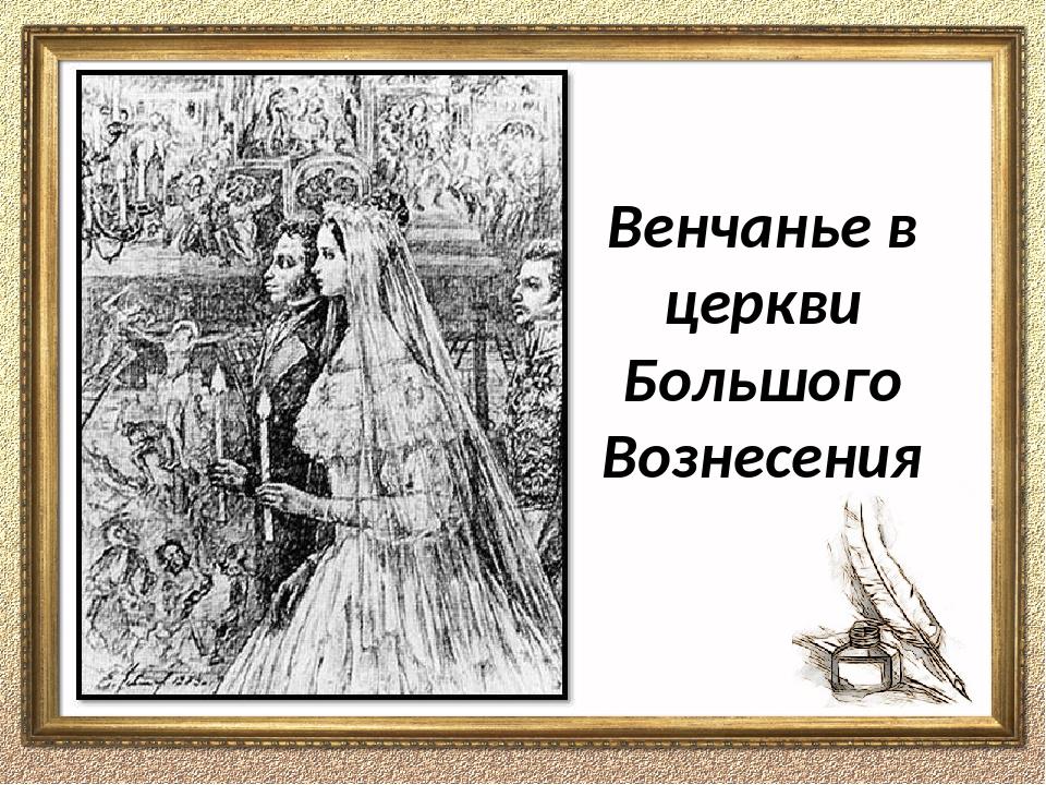 Венчанье в церкви Большого Вознесения