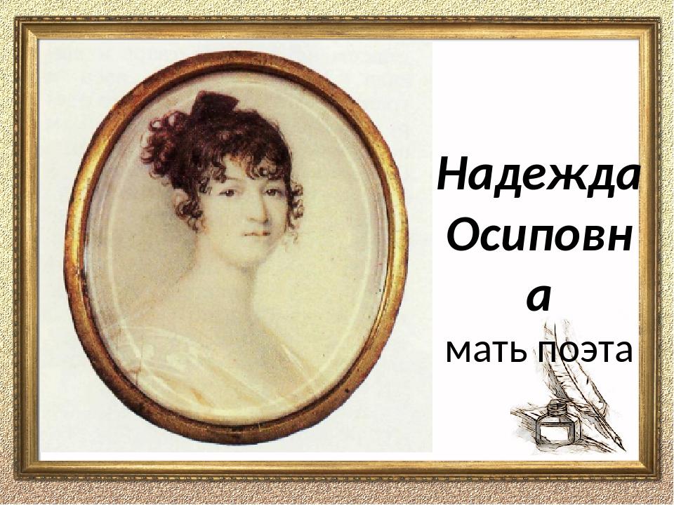 Надежда Осиповна мать поэта