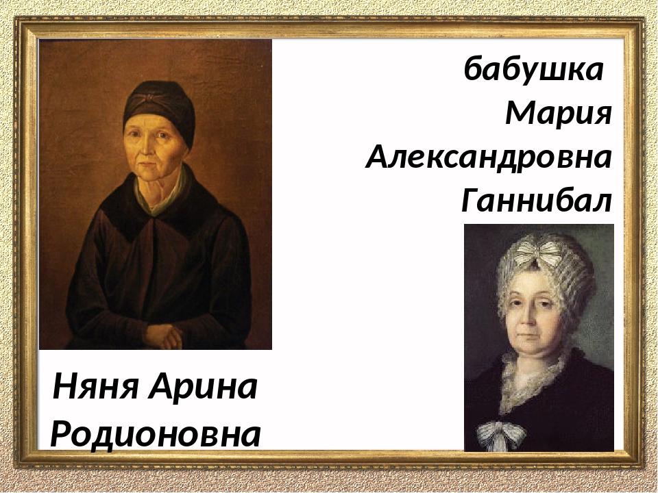 Няня Арина Родионовна бабушка Мария Александровна Ганнибал