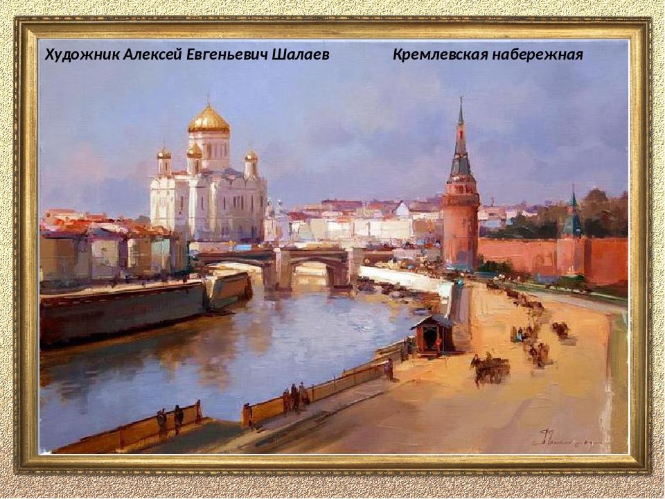 Художник Алексей Евгеньевич Шалаев Кремлевская набережная