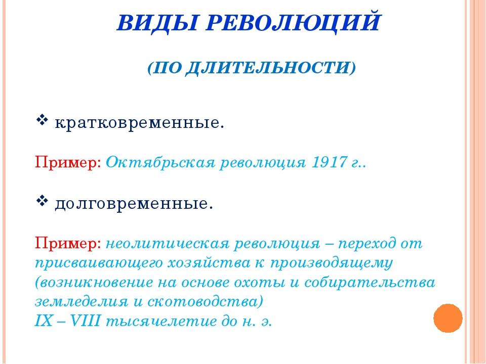 кратковременные. Пример: Октябрьская революция 1917 г.. долговременные. Прим...