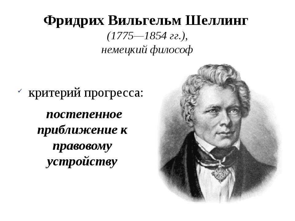 Фридрих Вильгельм Шеллинг (1775—1854гг.), немецкий философ критерий прогресс...
