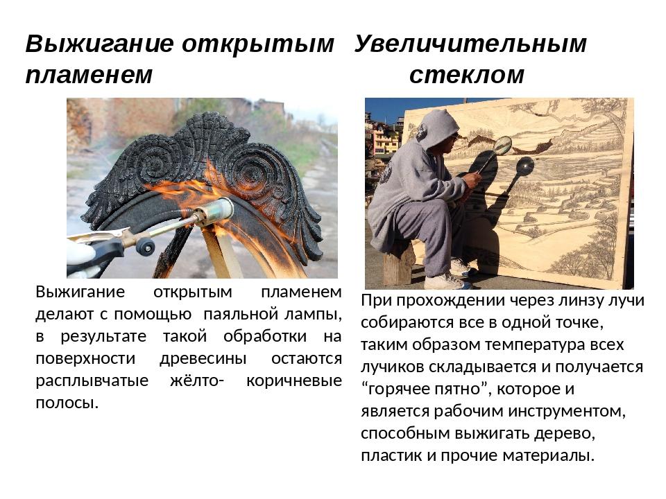 Выжигание открытым пламенем Выжигание открытым пламенем делают с помощью паял...