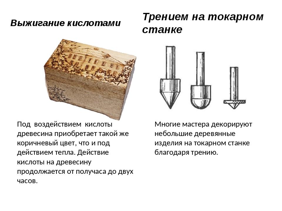 Выжигание кислотами Под воздействием кислоты древесина приобретает такой же к...