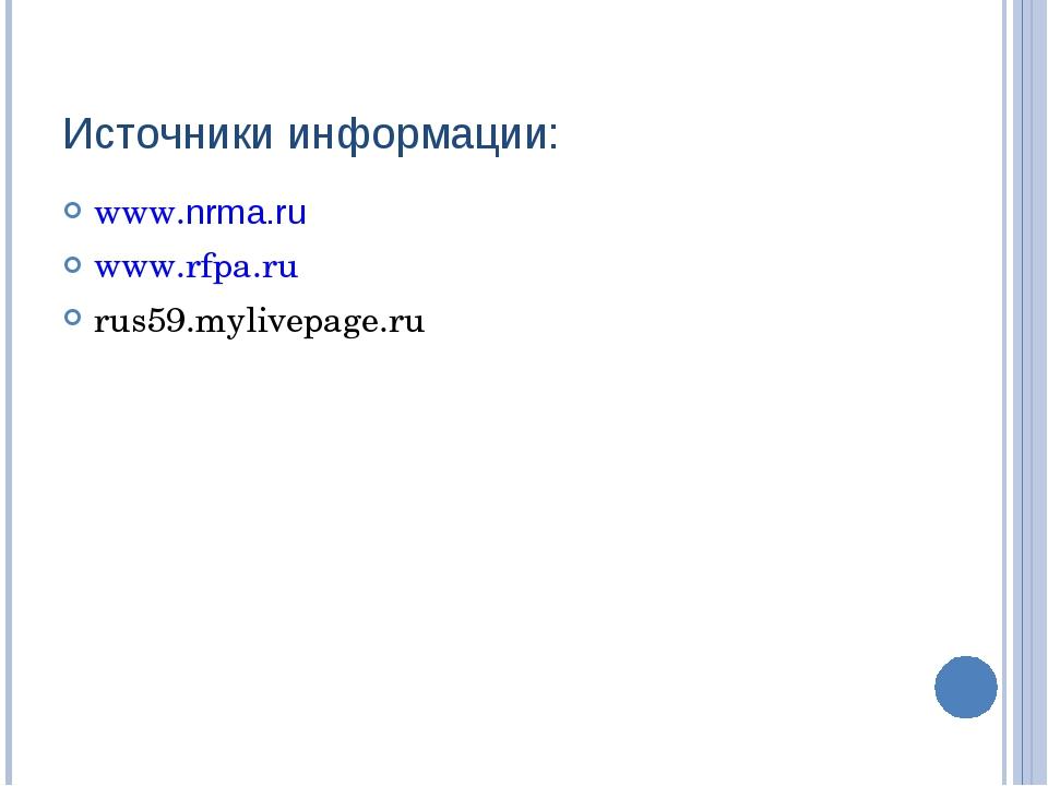 Источники информации: www.nrma.ru www.rfpa.ru rus59.mylivepage.ru