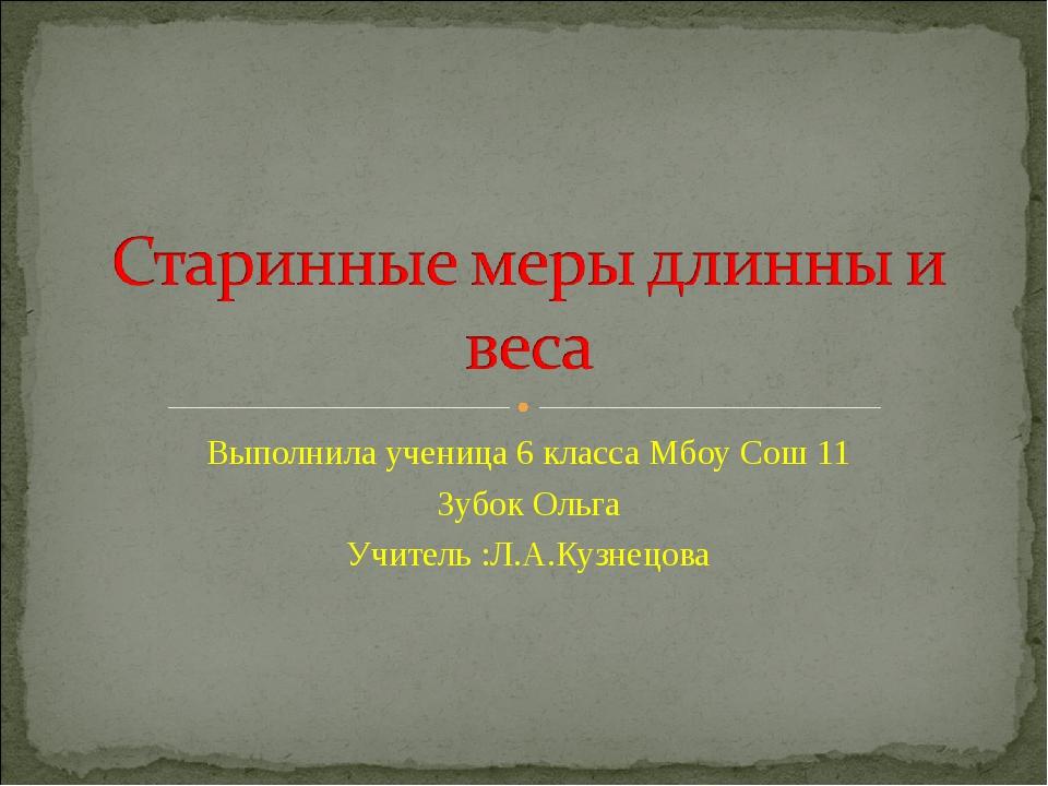 Выполнила ученица 6 класса Мбоу Сош 11 Зубок Ольга Учитель :Л.А.Кузнецова