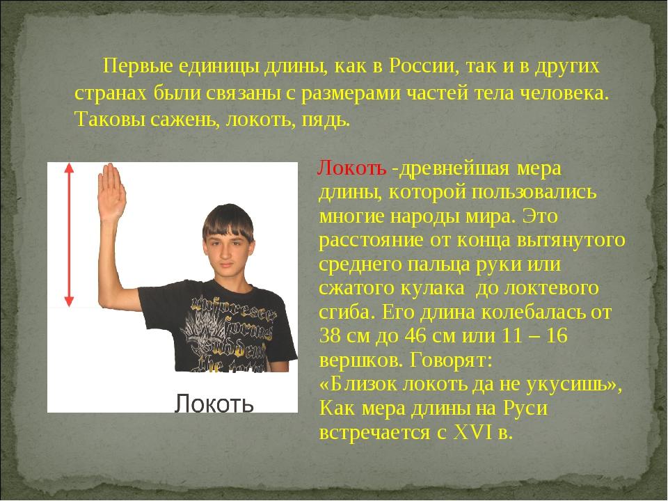 Первые единицы длины, как в России, так и в других странах были связаны с ра...