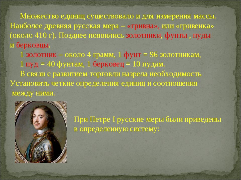Множество единиц существовало и для измерения массы. Наиболее древняя русска...