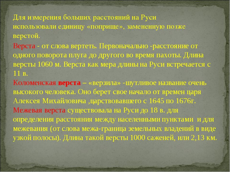 Для измерения больших расстояний на Руси использовали единицу «поприще», заме...