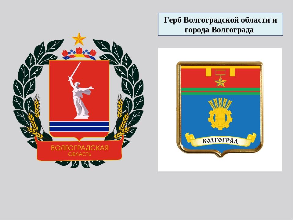 герб волгоградской области фото и описание создать персонализированную