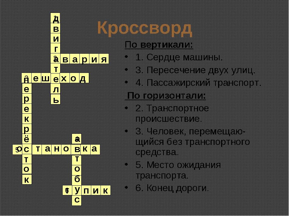 Кроссворд про красноярск с ответами, трахаются со стриптизером и дают в зад