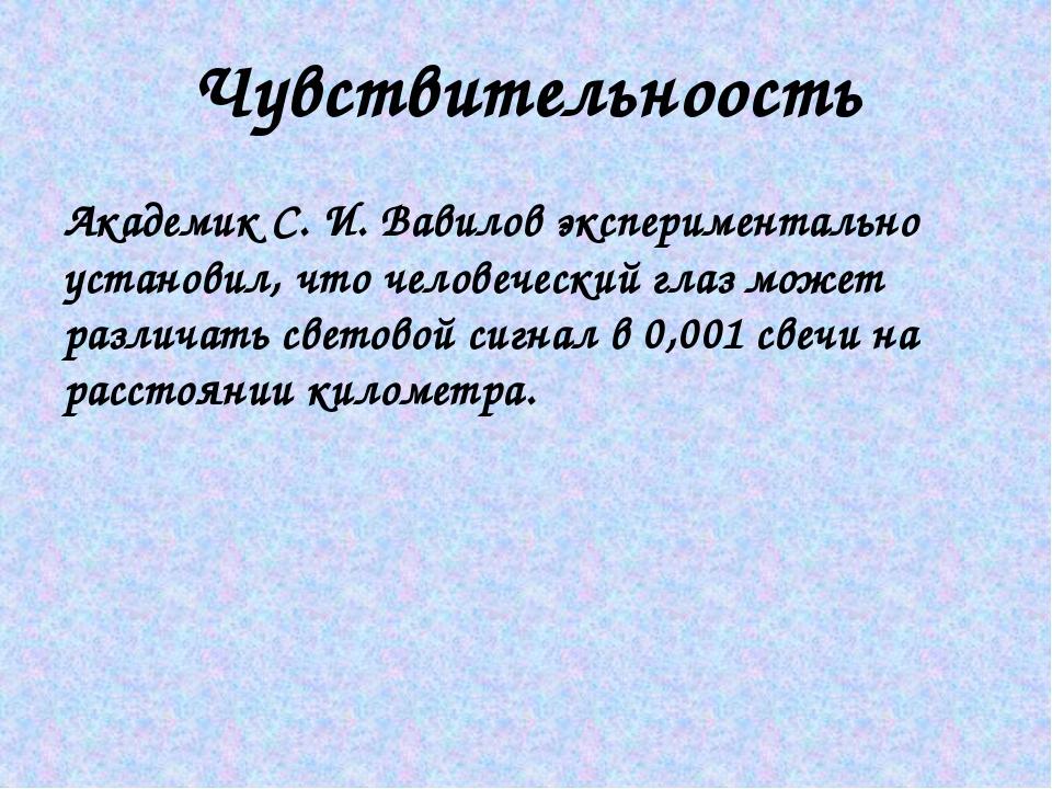 Чувствительноость Академик С. И. Вавилов экспериментально установил, что чело...