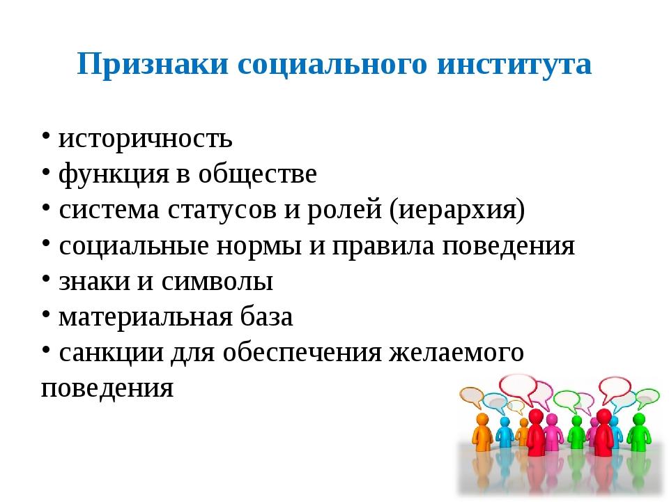 Признаки социального института историчность функция в обществе система статус...
