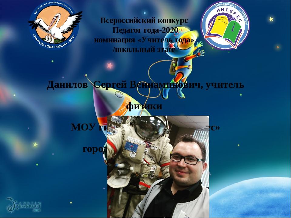 Всероссийский конкурс Педагог года-2020 номинация «Учитель года» /школьный эт...