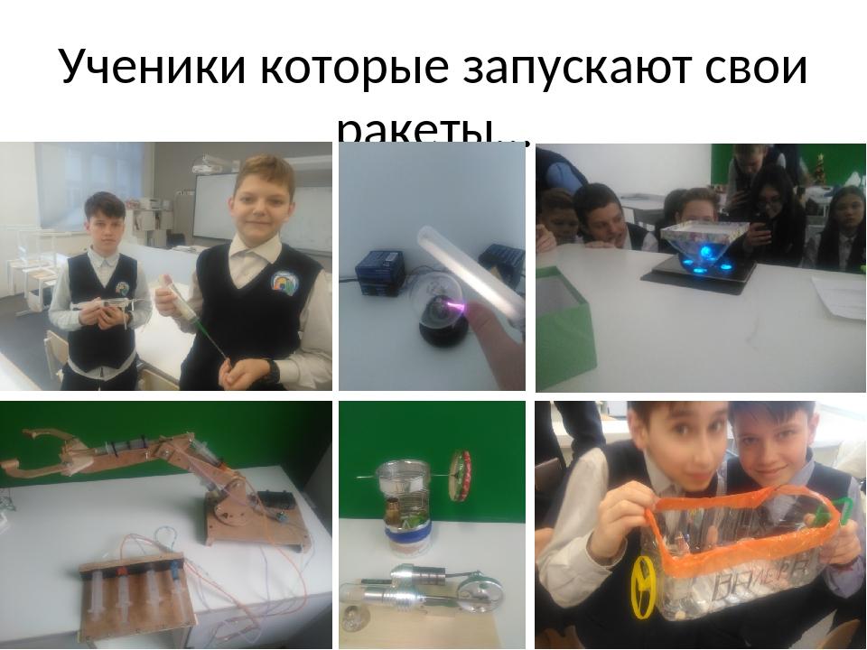 Ученики которые запускают свои ракеты…