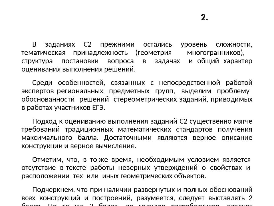Задания с развернутым ответом С2. Критерии проверки и оценки решений В задан...
