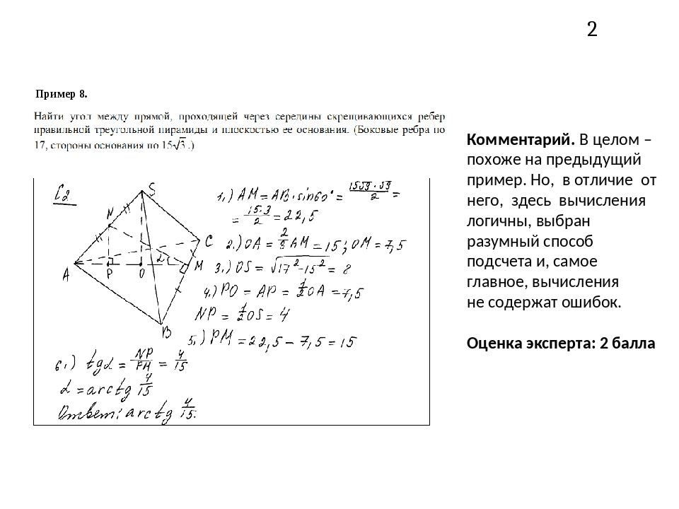Примеры оценивания выполнения заданий С2 Комментарий. В целом – похоже на пре...