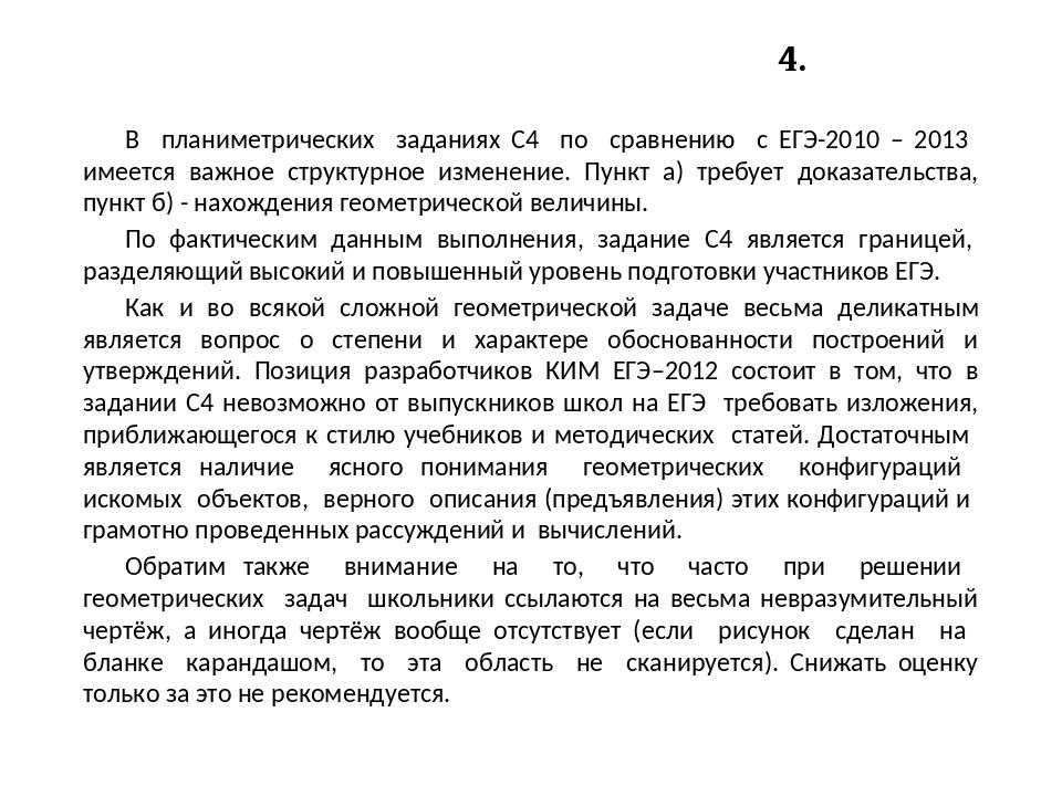 Задания с развернутым ответом С4. Критерии проверки и оценки решений В плани...
