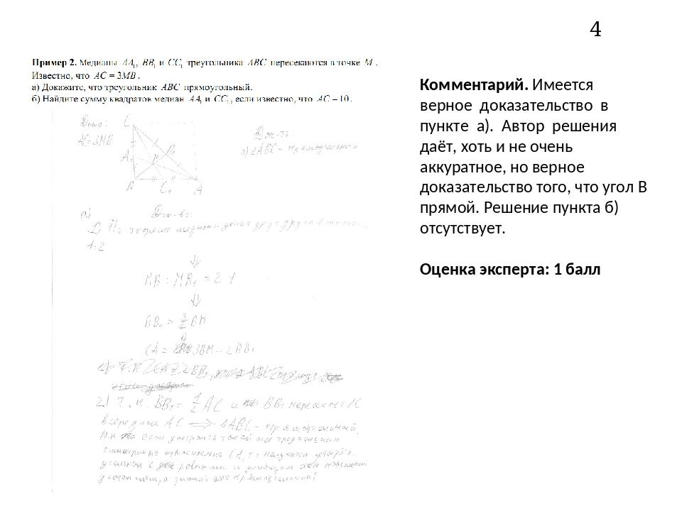 Примеры оценивания выполнения заданий С4 Комментарий. Имеется верное доказате...