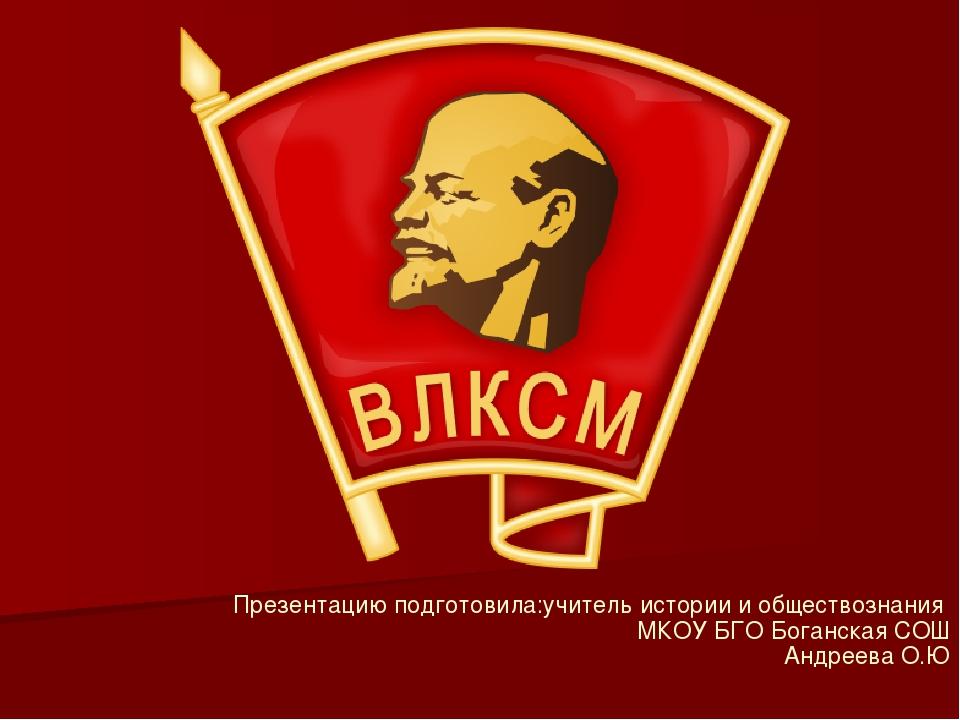 Презентацию подготовила:учитель истории и обществознания МКОУ БГО Боганская...