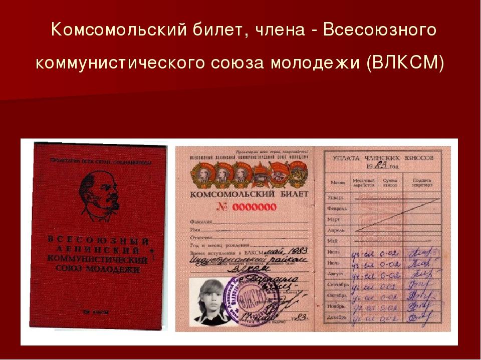 Комсомольский билет, члена - Всесоюзного коммунистического союза молодежи (ВЛ...