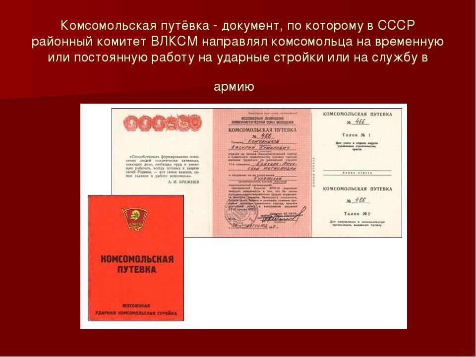 Комсомольская путёвка - документ, по которому в СССР районный комитет ВЛКСМ н...