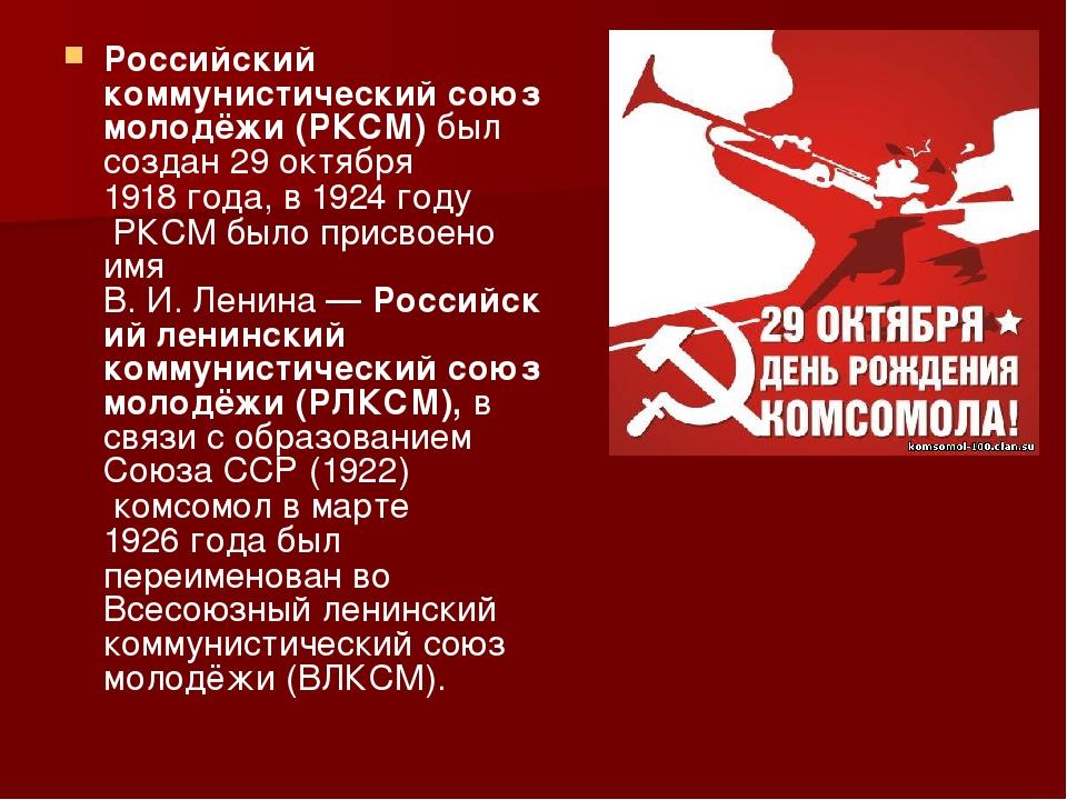 Российский коммунистический союз молодёжи (РКСМ)был создан29 октября1918 г...