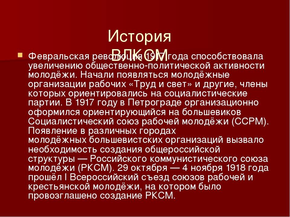 История ВЛКСМ Февральская революция 1917 года способствовала увеличению общес...