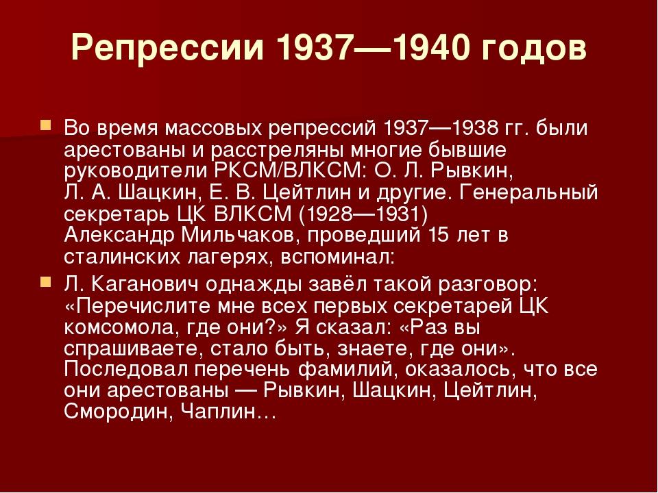 Репрессии 1937—1940 годов Во времямассовых репрессий 1937—1938гг.были арес...