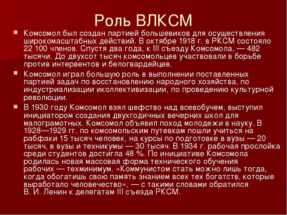 Роль ВЛКСМ Комсомол был создан партией большевиков для осуществления широкома...